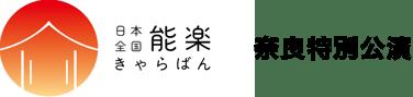 日本全国能楽きゃらばん in 奈良