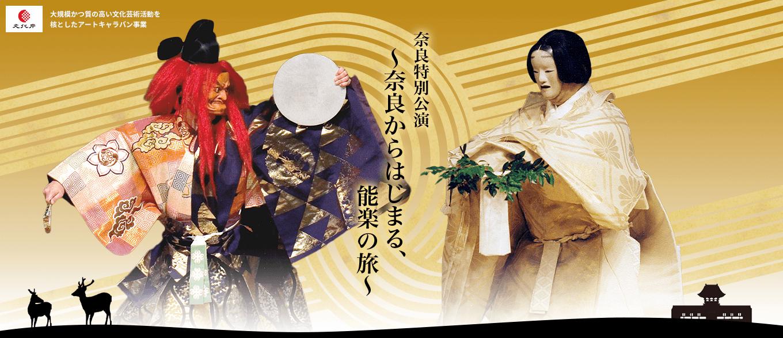 日本全国能楽キャラバン!奈良特別公演~奈良からはじまる、能楽の旅~2021年12月22日(水)奈良春日野国際フォーラム甍~I・RA・KA~