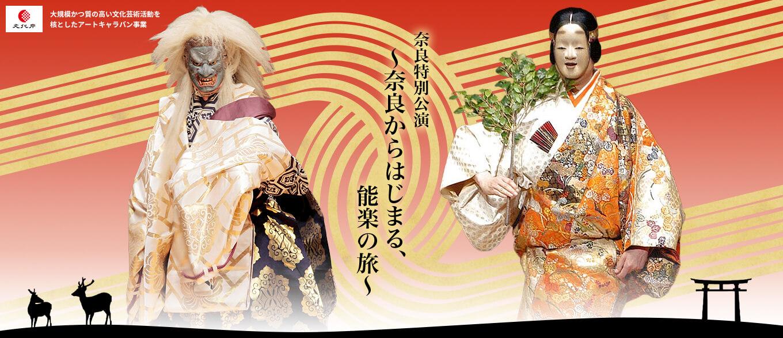 奈良特別公演