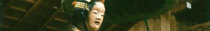 番組_道成寺
