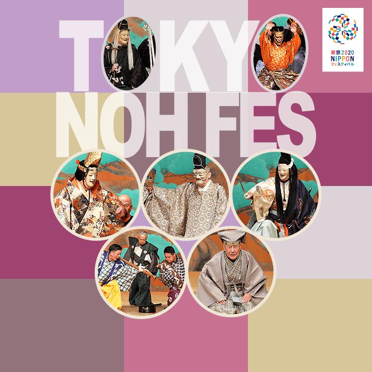 東京2020オリンピック・パラリンピック能楽祭 ~喜びを明日へ~キービジュアル
