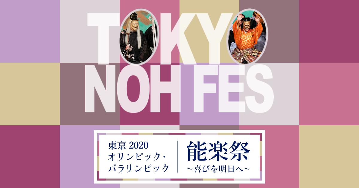 【東京2020オリンピック・パラリンピック能楽祭 ~喜びを明日へ~】特設サイト