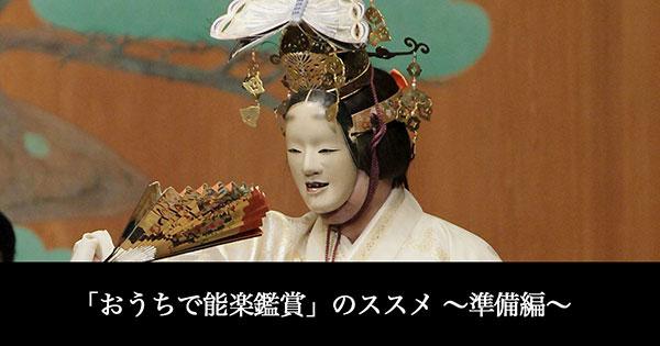 「おうちで能楽鑑賞」のススメ〜準備編〜