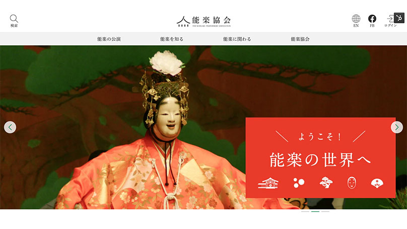 公益社団法人_能楽協会