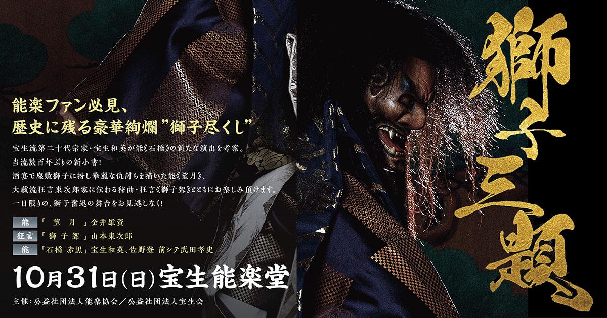 能楽キャラバン! 宝生流 東京公演「獅子三題」がステージナタリーに掲載されました