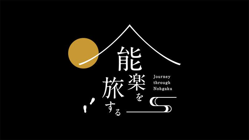 「能楽を旅する」特設サイト ロゴ