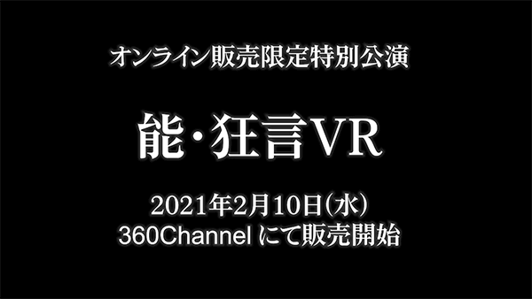 「第61回式能」がVR形式でライブ配信されます