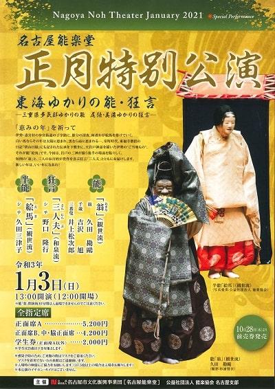 名古屋能楽堂 正月特別公演