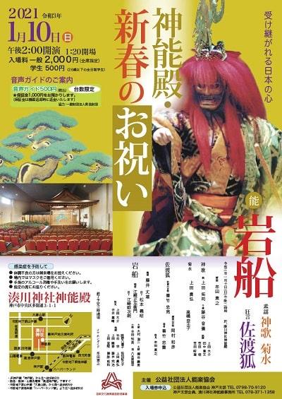 神能殿・新春のお祝い 2021年1月10日(日)午後2:00開演