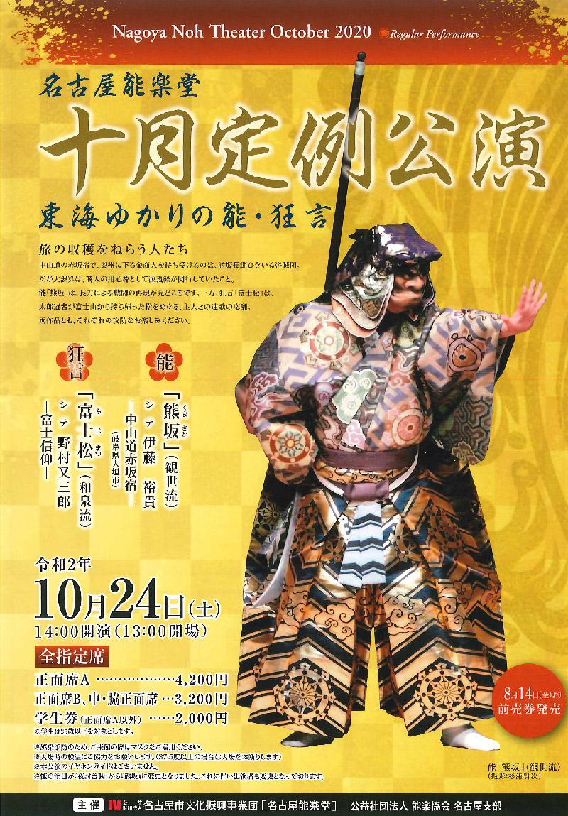 名古屋能楽堂 10月定例公演