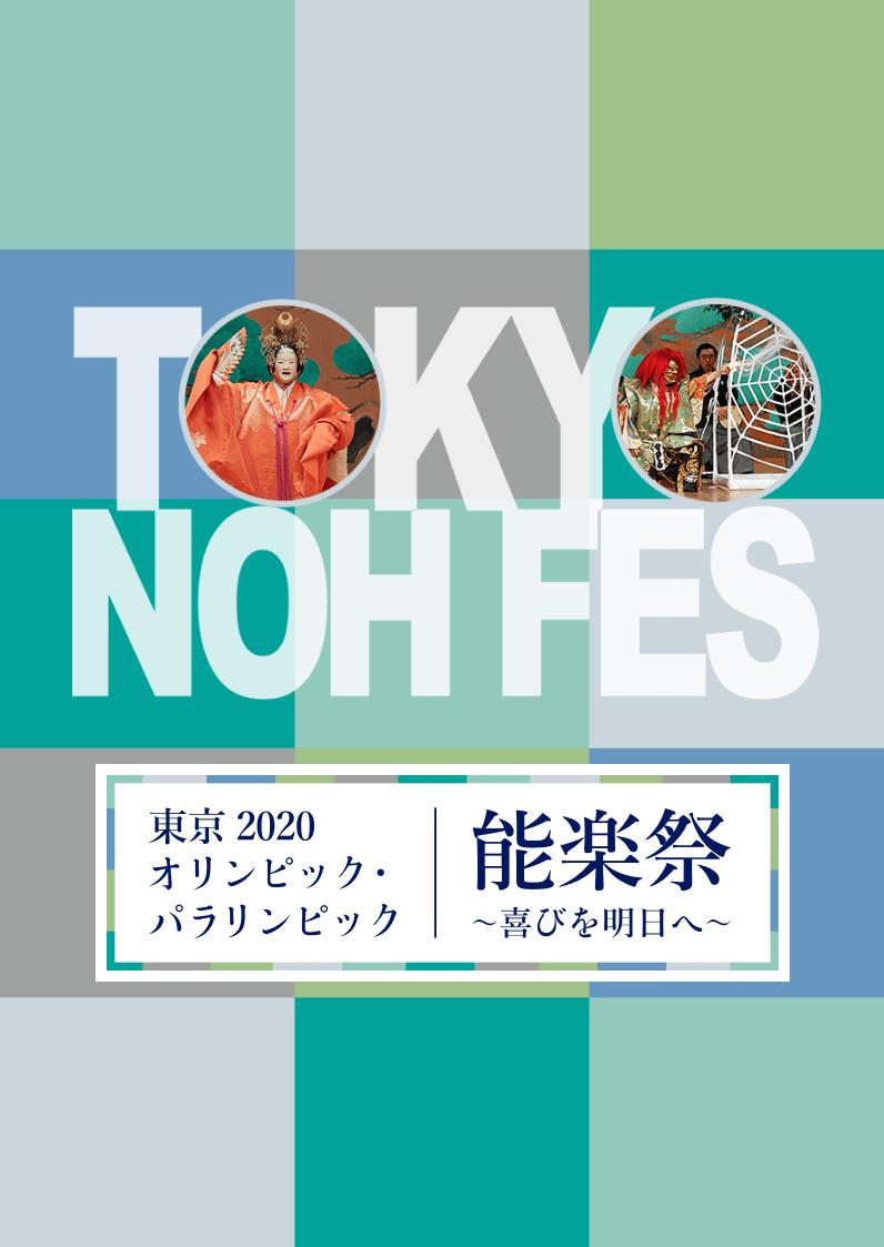 東京2020オリンピック・パラリンピック能楽祭 ~喜びを明日へ~パラリンピック期間 第一日