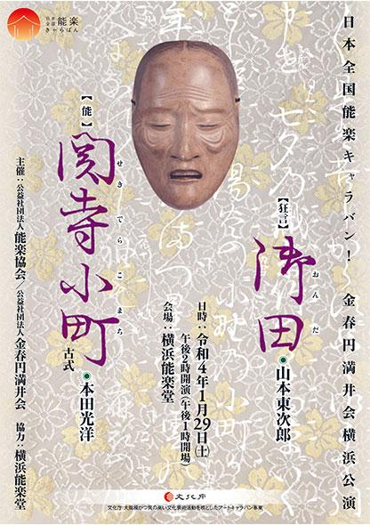 日本全国能楽キャラバン!金春円満井会横浜公演