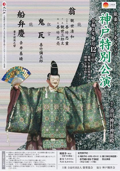神戸特別公演