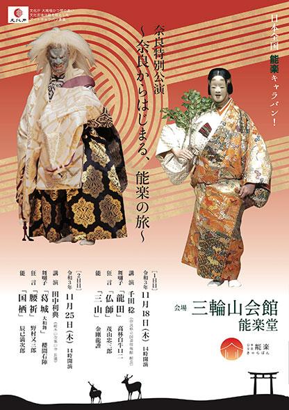 日本全国 能楽キャラバン!奈良 三輪山公演 〜奈良からはじまる、能楽の旅〜