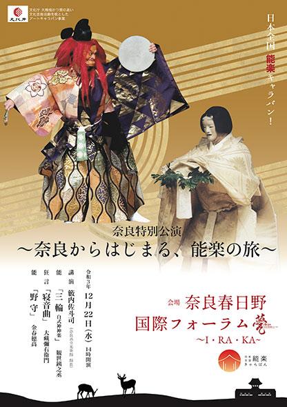 日本全国 能楽キャラバン!奈良 春日野公演 〜奈良からはじまる、能楽の旅〜