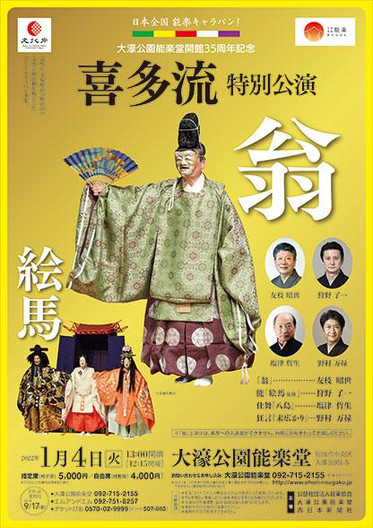 大濠公園能楽堂開館35周年記念 喜多流特別公演
