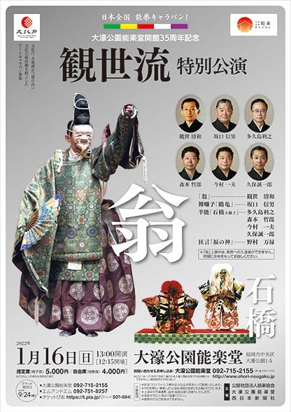 大濠公園能楽堂開館35周年記念 観世流特別公演