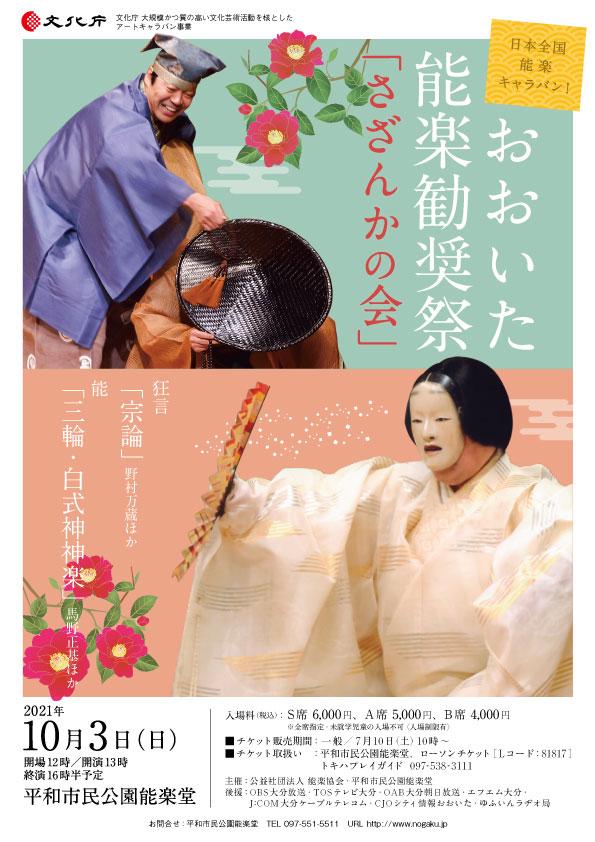日本全国 能楽キャラバン!能楽勧奨祭「さざんかの会」