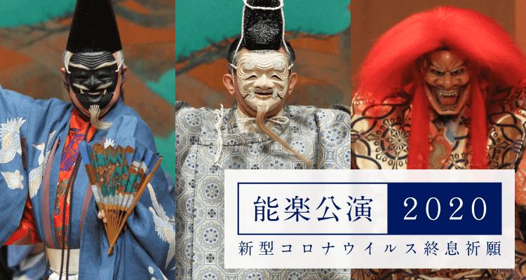 能楽公演2020