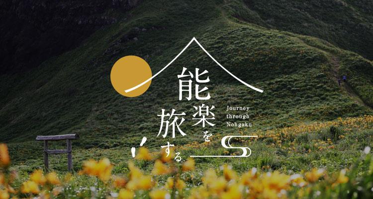 「能楽を旅する – Journey through Nohgaku –」