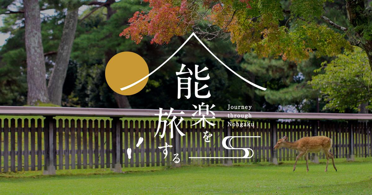 奈良・吉野旅